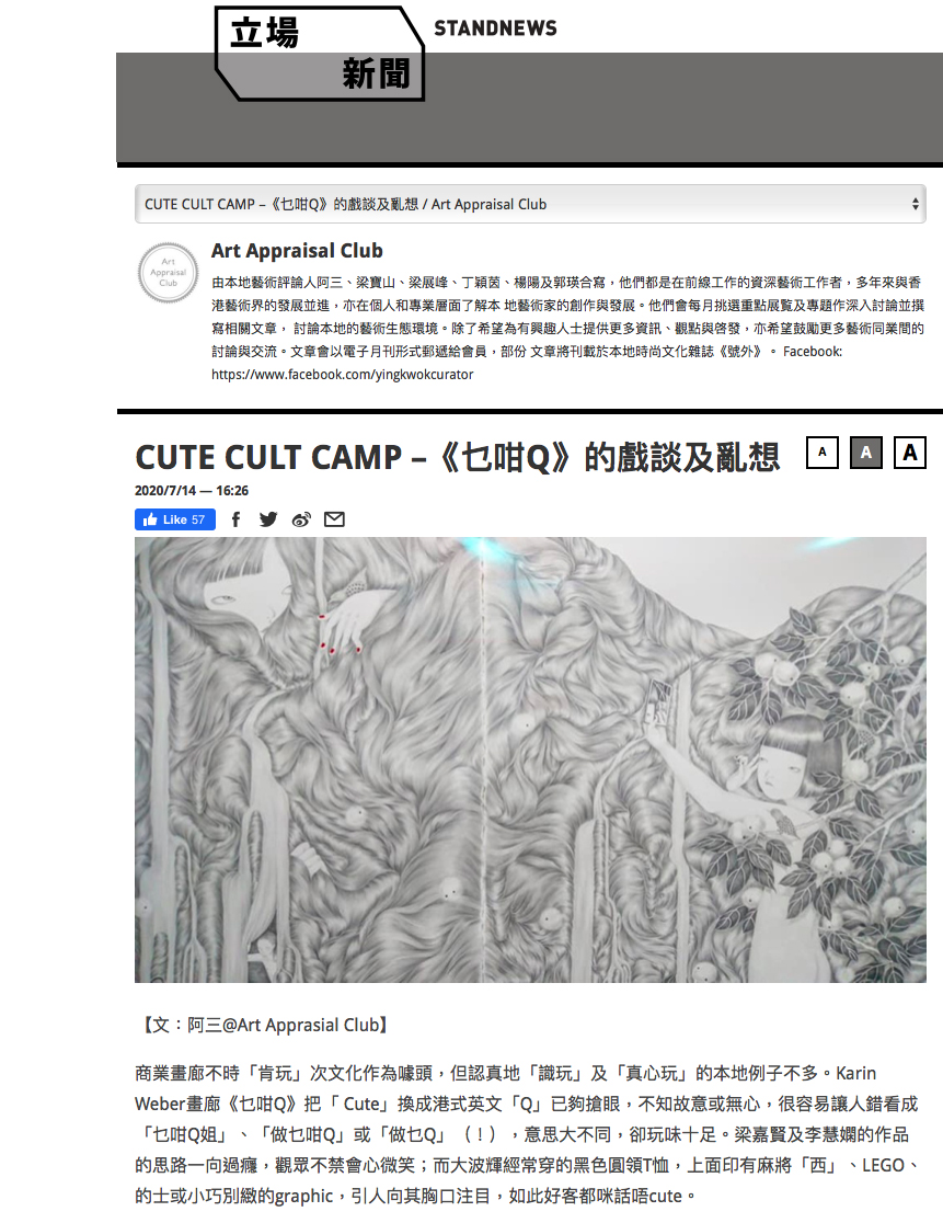 Of All Things Cute' in Art Appraisal Club x Stand News July 9 ...